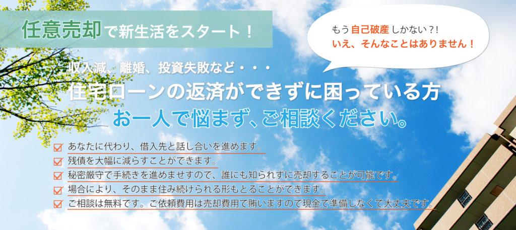 横浜任意売却ドットコムトップイメージ