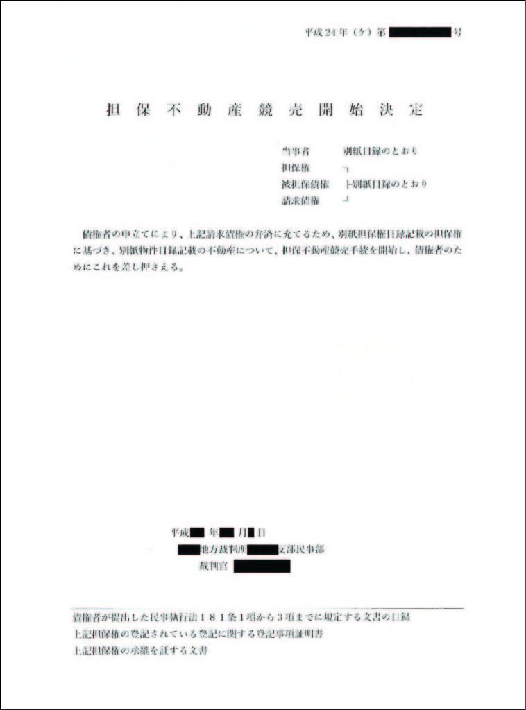 競売開始決定通知書【任意売却ドットコム】