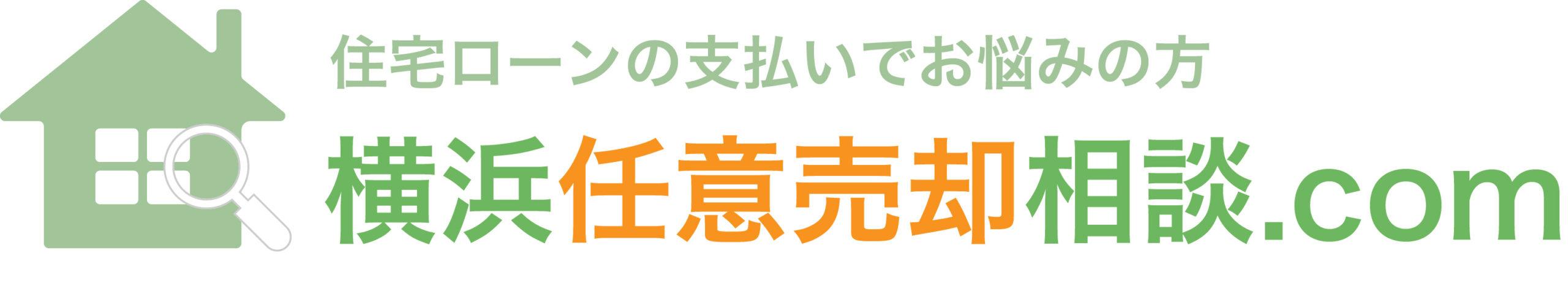 横浜任意売却相談ドットコム